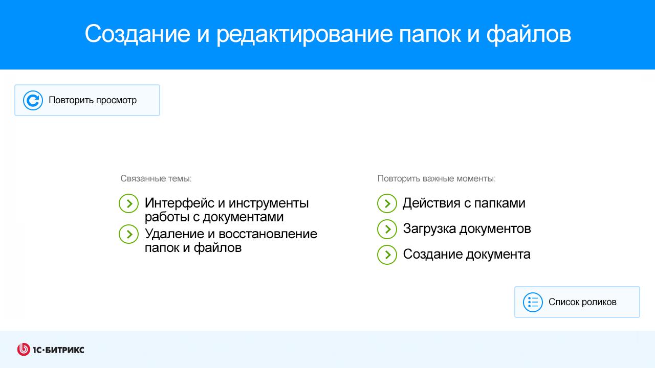 Редактирование документов в битрикс битрикс авторизация регистрация