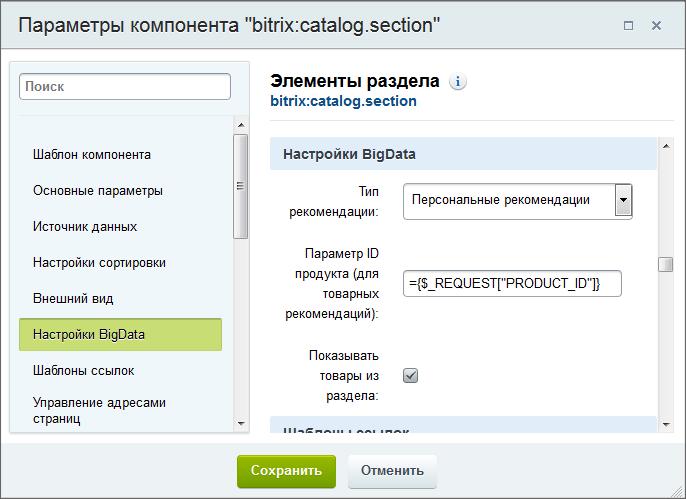 Битрикс сумма заказов пользователя erp и crm системах