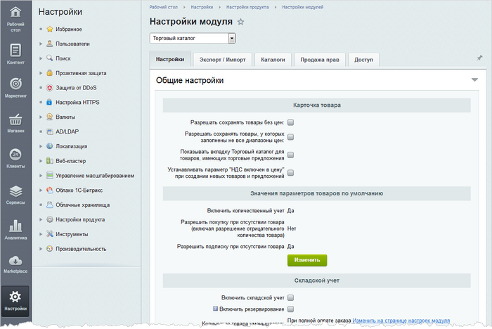 Включить количественный учет по умолчанию битрикс файл phpinfo битрикс