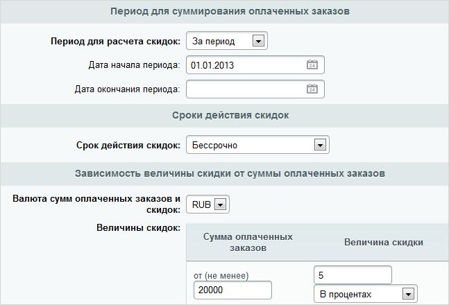 Битрикс скидки от суммы заказа подключение шаблона битрикс