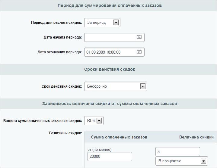 Накопительные программы битрикс рассылка сайта битрикс