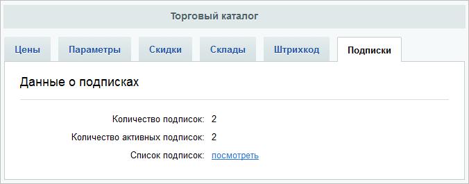 Битрикс api подписка на товар как изменить title главной страницы битрикс