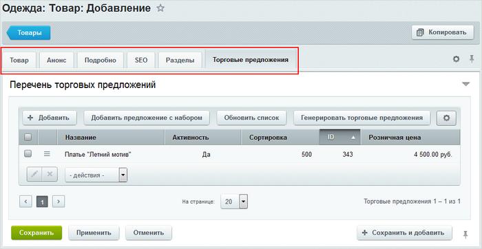 Битрикс добавить товар в набор бизнес процесс счет на оплату битрикс24
