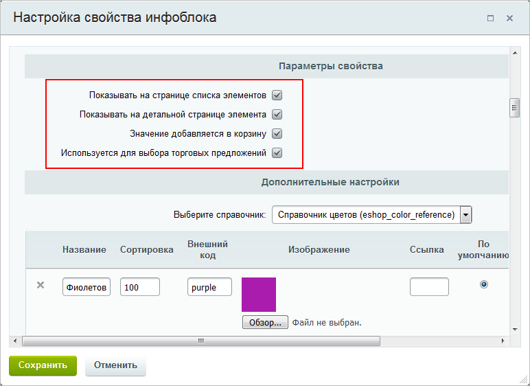 Настройка свойств инфоблока битрикс basic authorization битрикс