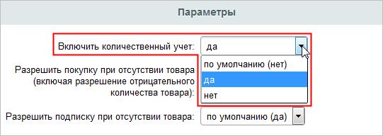 Включить количественный учет по умолчанию битрикс получить корзину пользователя битрикс