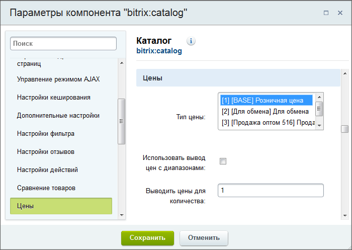 Битрикс каталоги 1с битрикс дата создания