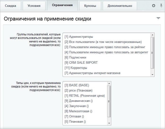 Битрикс скидка на отдельный товар битрикс каталог вывести кнопки