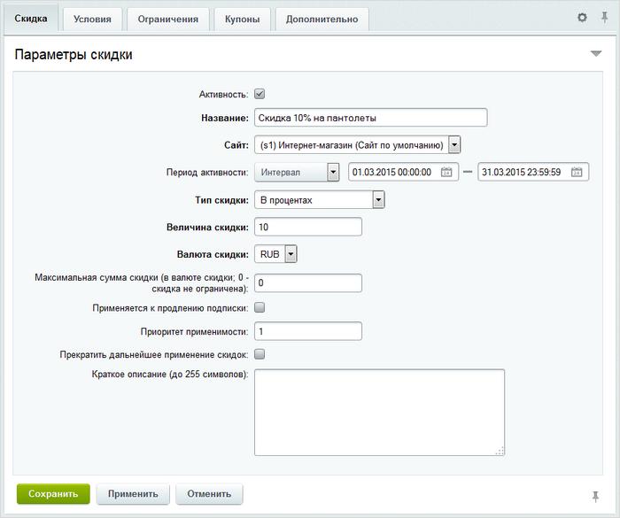 Битрикс вывести товары с определенным свойством программный продукт битрикс24