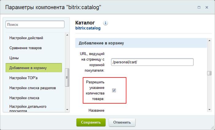 Битрикс количество товара добавляемого в корзину обмен 1с и битрикс