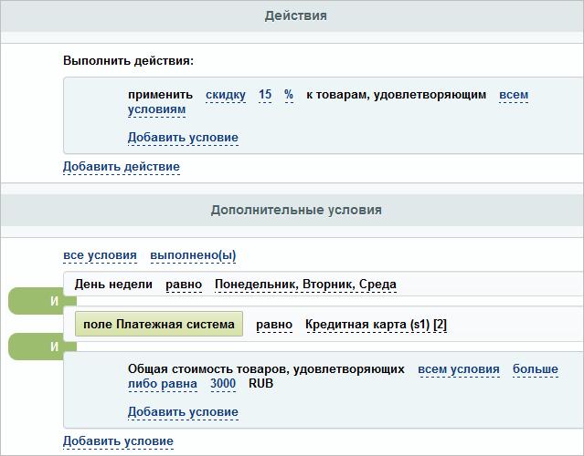 Скидки на товар в битриксе вебхуки в битрикс