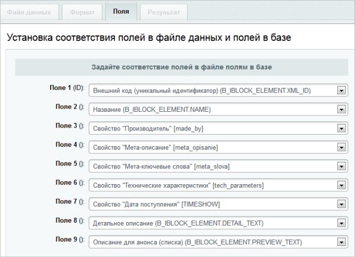 Пример csv файла для импорта товаров в битрикс создание базы данных для битрикса