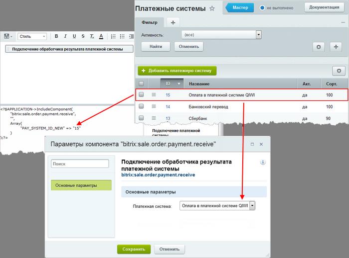 Битрикс интернет магазин платежные системы хостинг поддержка битрикс