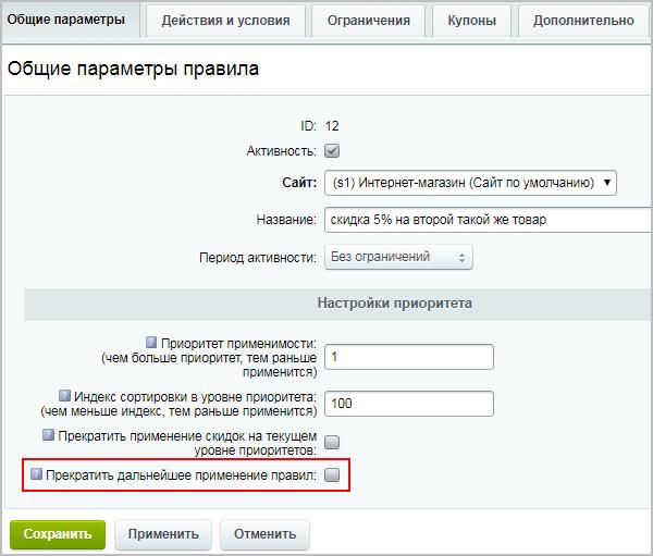 Купон на бесплатную доставку битрикс примеры crm систем в банках