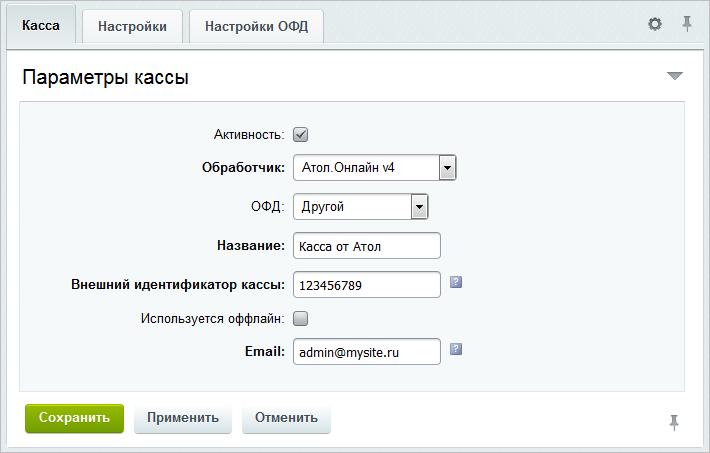 Яндекс касса тестовый режим битрикс что это вставить скрипт в битрикс