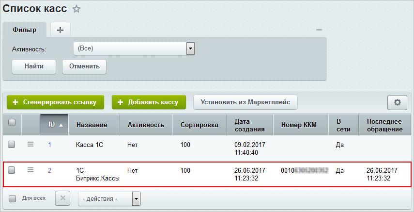 Битрикс установка кассы csearchsuggest битрикс