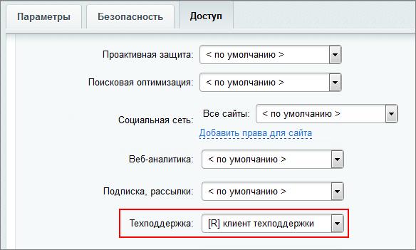 Битрикс компонент техподдержки как создать новый каталог в битриксе