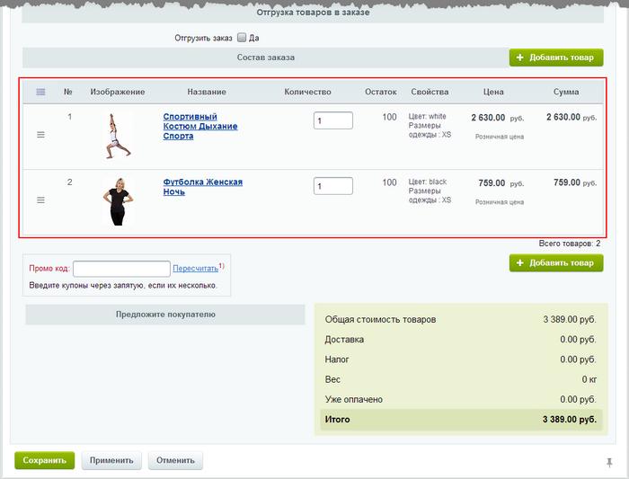 Битрикс товары таблицей битрикс обмен заказами с 1с статусы