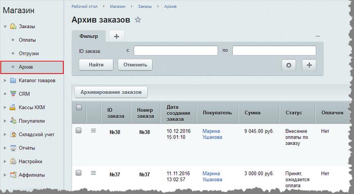 Битрикс работа с заказами как найти файл htaccess в битрикс