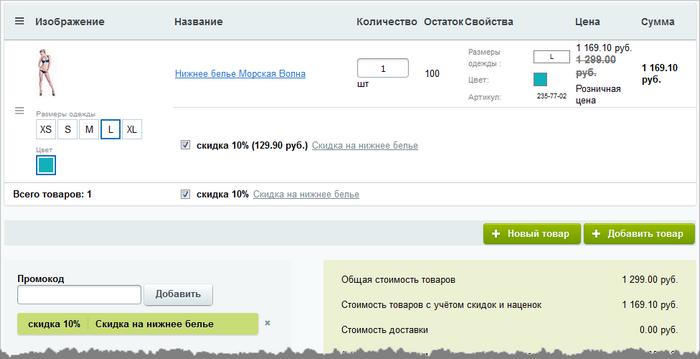 Битрикс состав заказа crm система clientbase
