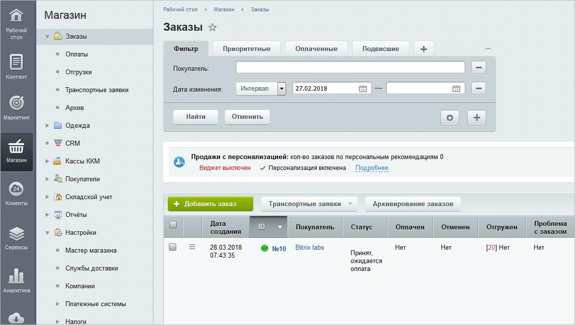 Битрикс ссылка оплаты заказа интеграция opencart и мой склад