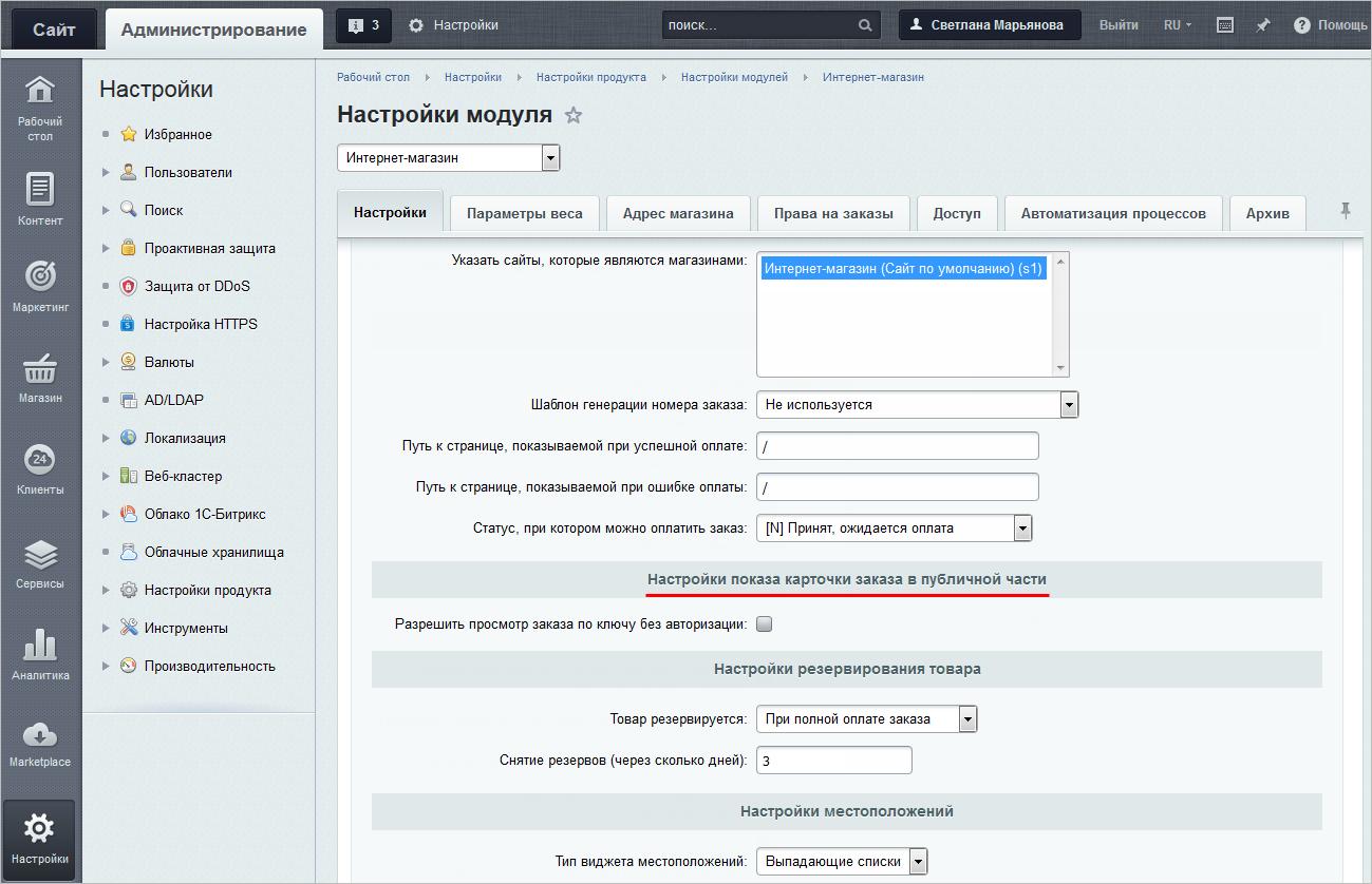 Ссылка авторизации битрикс 1с битрикс дизайн для сайта