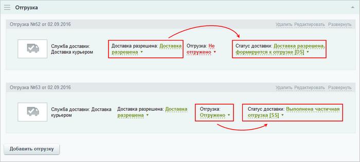 Битрикс разрешение доставки веб форма на битрикс