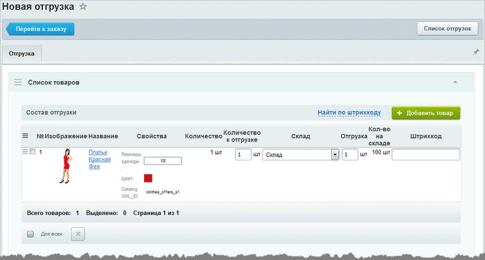 Битрикс удалить отгрузку битрикс 1с курс контент менеджера