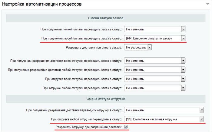 Битрикс информация для оплаты и доставки заказа получить id инфоблока битрикс