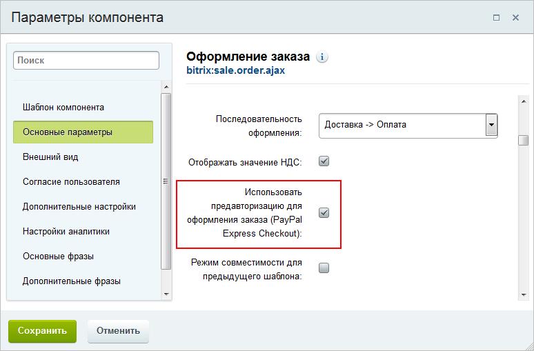 Настроить paypal битрикс настройка почты веб окружение битрикс