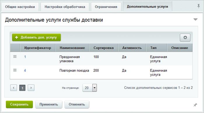 Битрикс ндс доставки асп автоматизация продажа программных продуктов 1с прайс