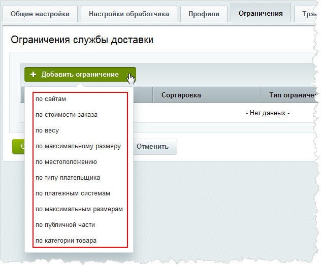 Какие типы данных в магазине могут зависеть от типа плательщиков битрикс 1с выгрузка на сайт битрикс модуль