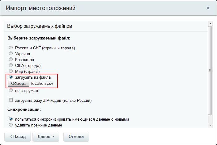 Импорт местоположений битрикс из файла executecomponent битрикс