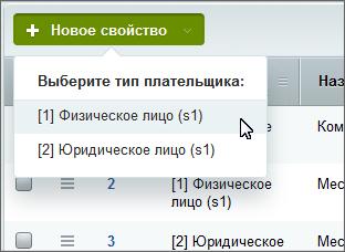 Битрикс свойство заказа файл как создать каталог в битрикс