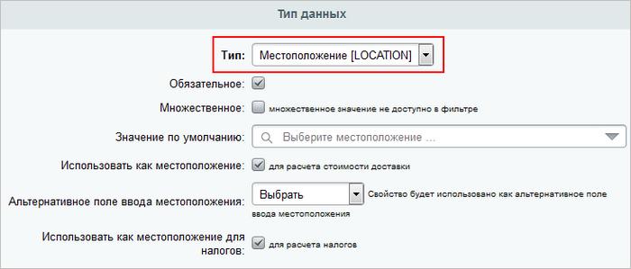 Битрикс обязательные поля при заказе битрикс идентификация контрагента