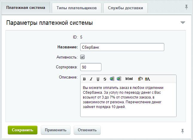 Битрикс платежная система не отображается битрикс24 экспорт контактов