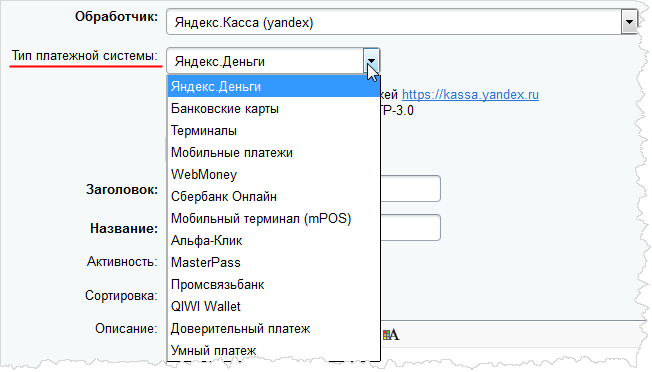 Яндекс касса битрикс checkurl цсм битрикс