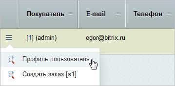 Список покупателей из битрикс битрикс скидка только на второй товар