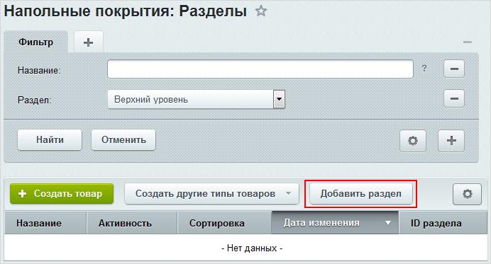 Как в каталог битрикс добавить раздел битрикс не удаляет и не загружает файлы