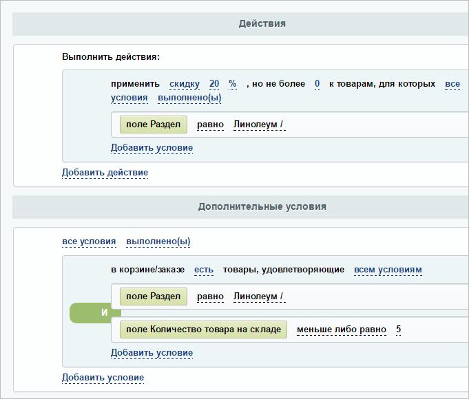 Битрикс купоны на скидку при добавлении в группу в контакте битрикс24 linux