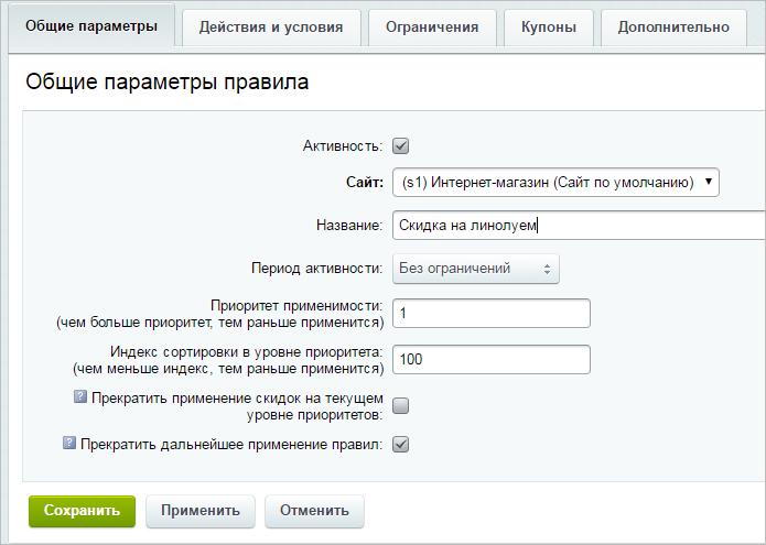 Битрикс скидка в каталоге как интегрировать шаблон в 1с битрикс