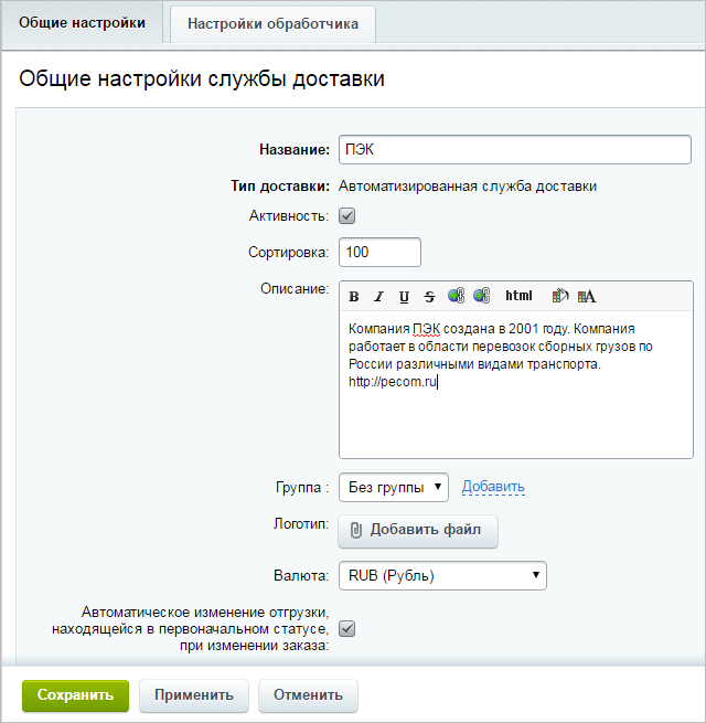 Калькулятор доставки для битрикс видеокурс по созданию сайта на битрикс