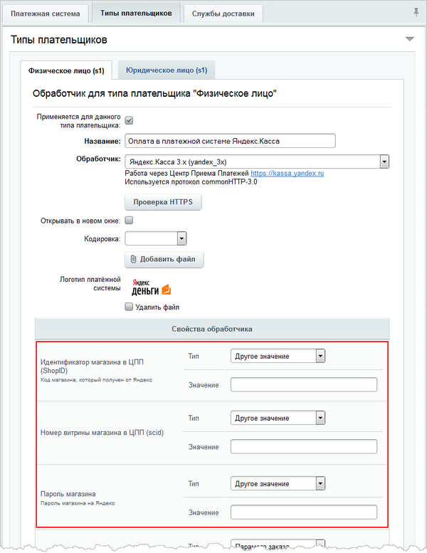 Настройка webmoney битрикс crm системы преимущества