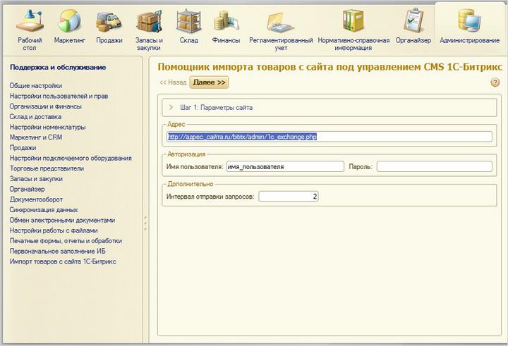 Выгрузка сайта в битрикс битрикс файл каталога