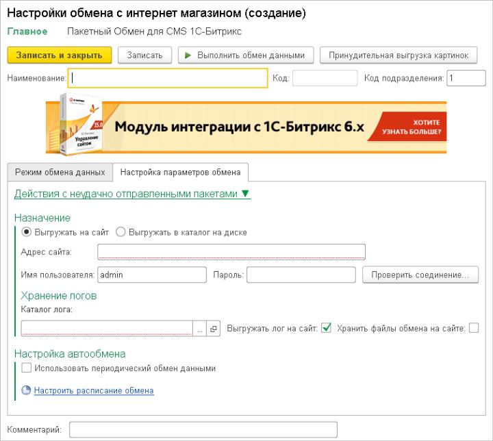 1с выгрузка битрикс адрес битрикс каталог нет страница