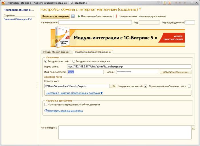 К 1с настройки h 1с проверка web сервиса