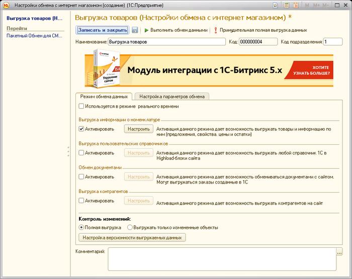 Битрикс обмен пользовательскими справочниками вывод html текст битрикс