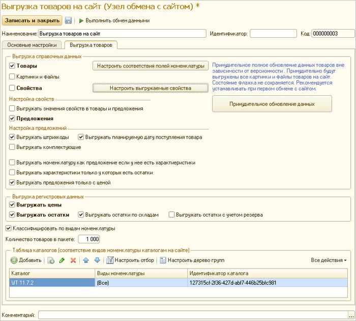 Настройка битрикс выгрузка из 1с панель управления битрикс ссылка