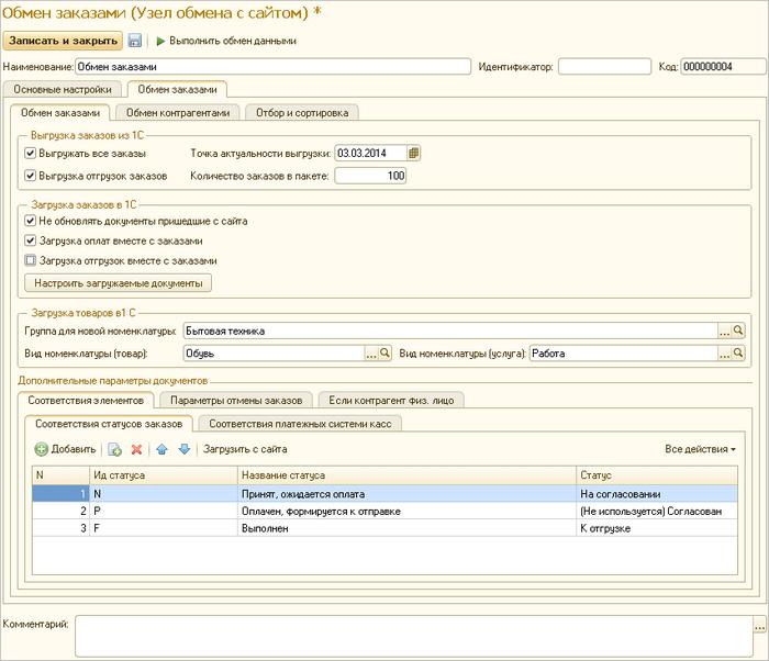 1с битрикс настройка статусов заказов модуль статьи для битрикс