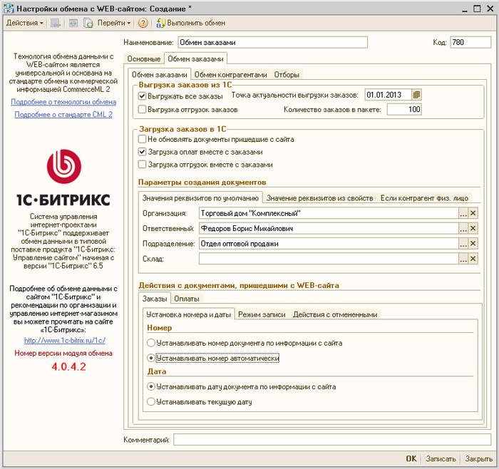 Настройка выгрузки заказов из битрикс в 1с вакансий программист 1с без опыта