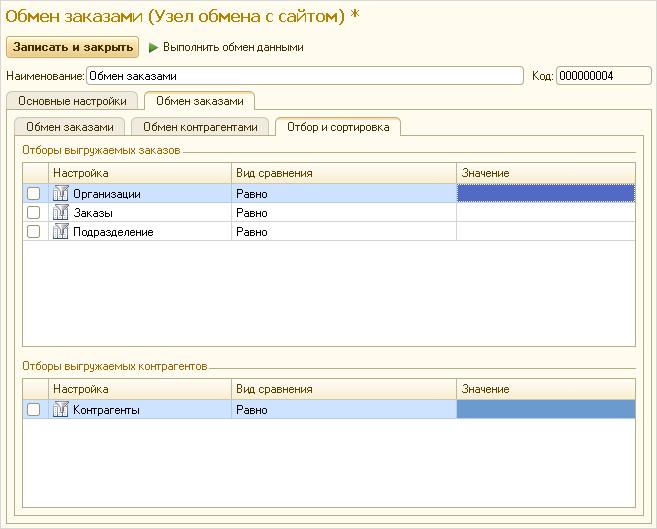 Сортировка по sort битрикс как развернуть архив битрикс
